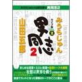 みうらじゅん&山田五郎の男同志2 ライブ版 Vol.2