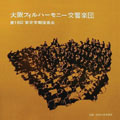 マーラー:交響曲第6番 (9/7/1979:東京文化会館):朝比奈隆/大阪フィルハーモニー管弦楽団