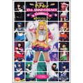 2002 スプリングスペシャルミュージカル 美少女戦士セーラームーン 10th Anniversary Festival 愛のサンクチュアリ