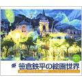 笹倉鉄平の絵画世界/[DVDプライベート美術館] The Art World of TEPPEI SASAKURA [SDA-19]