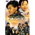 われらの天国 スペシャルセレクションBOX1