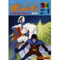 科学忍者隊ガッチャマン ベスト・セレクション第5巻