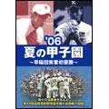 '06夏の甲子園〜早稲田実業初優勝〜[VIBY-5064][DVD]