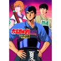 六三四の剣 DVD BOX 3 (青春編 BOX)