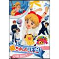 姫ちゃんのリボン DVD-BOX 1