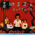 喜納昌吉&チャンプルーズ +2<限定盤>