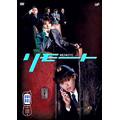 リモート Vol.1〜5 DVD-BOX[VPBX-11953][DVD] 製品画像
