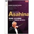 ベートーヴェン:交響曲第9番「合唱付き」/朝比奈隆、NHK交響楽団