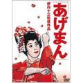 """伊丹十三DVDコレクション """"あげまん"""""""