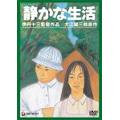 """伊丹十三DVDコレクション """"静かな生活"""""""