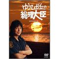 ゆうひが丘の総理大臣 DVD-BOX 1(5枚組)