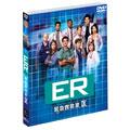 ER 緊急救命室 IX <ナイン> セット2