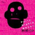 Party Nightは終わらない  [CD+DVD]