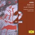 グリーグ: 劇音楽「ペール・ギュント」、組曲「十字軍の兵士シーグル」
