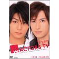 キラキラACTORS TV 八神蓮・秋山真太郎