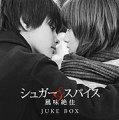 シュガー&スパイス~風味絶佳 -JUKE BOX-