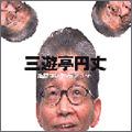 三遊亭円丈落語コレクション 3rd.
