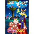かいけつゾロリ 15[BIBA-5065][DVD] 製品画像