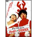 チャ・テヒョンのハッピー☆クリスマス クリスマス・パッケージ<初回生産限定版>
