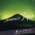 スーベニア・ジャポン ~あの季節におきわすれた名曲~<初回生産限定盤>