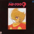 「サイボーグ009」~交響組曲「サイボーグ009」<完全生産限定盤>