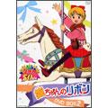 姫ちゃんのリボン DVD BOX2(4枚組)