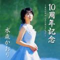 10周年記念~オリジナルベストセレクション