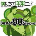 僕たちの洋楽ヒット Best Of 90's 1990~99