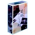 前略おふくろ様 DVD-BOX<初回限定盤>