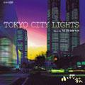 大野雄二/NHK「小さな旅」スペシャル~TOKYO CITY LIGHTS [VPCC-81483]