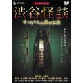 渋谷怪談 サッちゃんの都市伝説 デラックス版 BOX[GNBD-1099][DVD] 製品画像