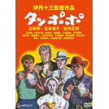 """伊丹十三DVDコレクション """"タンポポ"""""""