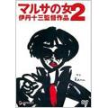 """伊丹十三DVDコレクション """"マルサの女2"""""""