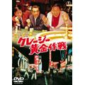 クレージー黄金作戦[TDV-16005D][DVD] 製品画像
