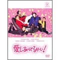 愛しあってるかい!DVD-BOX