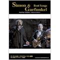Simon & Garfunkel / サイモン&ガーファンクル・ベスト曲集 ギター曲集
