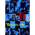 証言で綴る ジャズの24の真実 takao ogawa's archives No.001