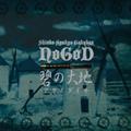 碧の大地-アヲノダイチ-<完全生産限定盤>