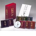 「人生即交響楽」山本直純 CD選集