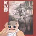 「紅の豚」イメージアルバム