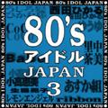 80'sアイドルJAPAN 3