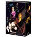 新 腕におぼえあり よろずや平四郎活人剣 DVD-BOX(6枚組)