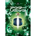 アウターリミッツ 完全版 2nd season Vol.1