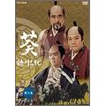 NHK大河ドラマ 葵 徳川三代 完全版 第六巻(2枚組)