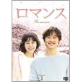 ロマンス DVD-BOX2