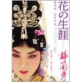 『花の生涯 ~梅蘭芳~』 『さらば、わが愛~覇王別姫』ツインパック<初回限定版>