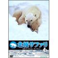 北極サファリ with ナイジェル・マーヴェン vol.4