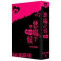 悪魔で候~悪魔在身邊~ DVD-BOX