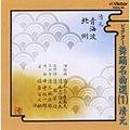 ビクター舞踊名曲選(1) 清元