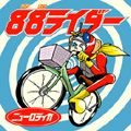 88ライダー(ややうけライダー)